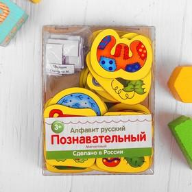 """Алфавит русский """"Познавательный"""""""