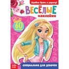 Блокнот с наклейками «Для девочек», 12 страниц