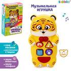 Музыкальная развивающая игрушка «Тигрёнок»