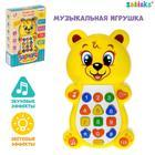 Игрушка музыкальная обучающая «Медвежонок» с проектором