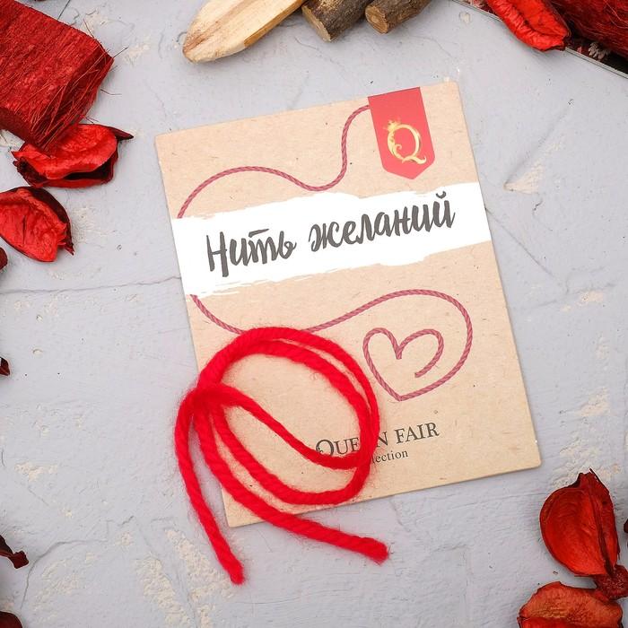 Браслет-оберег Нить желаний, цвет красный, 30см