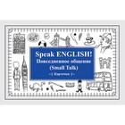 Speak ENGLISH! Повседневное общение (Small Talk). Карточки. Андронова Е. А.