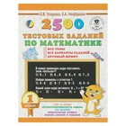 2500 тестовых заданий по математике. 1 класс. Все темы. Все варианты заданий. Узорова О. В., Нефедова Е. А.