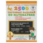 2500 тестовых заданий по математике. 4 класс. Все темы. Все варианты заданий. Узорова О. В., Нефёдова Е. А.