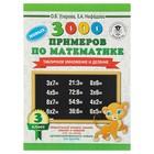 3000 новых примеров по математике. 3 класс. Табличное умножение и деление. Узорова О. В., Нефедова Е. А.