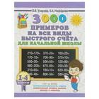 3000 примеров на все виды быстрого счёта в начальной школе. Самая эффективная подготовка в ВПР. Узорова О. В., Нефедова Е. А.