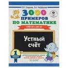 3000 примеров по математике. 1 класс. Устный счёт. Счёт от 1 до 10. Узорова О. В., Нефёдова Е. А.