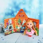 Кукла «Дом Деда Мороза», 9 см, подарочек
