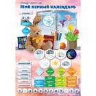 Игровой набор обучающий «Мой первый календарь Зайчик»