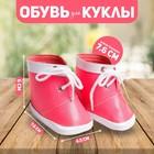 """Ботинки для куклы """"Завязки"""", длина подошвы 7,6 см, 1 пара, цвет розовый"""