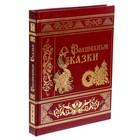 Книга в кожаном переплете «Сборник сказок», 352 страниц