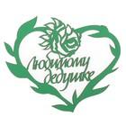 "Бирка ""Любимому дедушке""  из фанеры, 10х8 см, зеленая"