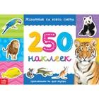 250 наклеек «Животные со всего света»