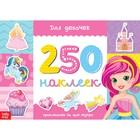 250 наклеек «Для девочек»