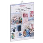 Гардероб и одежда для игрушек малюток «Стильные друзья», набор для шитья, 21 × 29,5 × 0,5 см