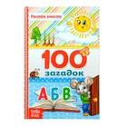 Книга в твёрдом переплёте «100 загадок», 48 страниц