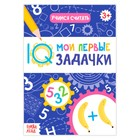 Блокнот с заданиями «Учимся считать»