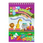 Блокнот занимательных заданий для детей 5-7 лет «Путешествие в мир природы»