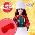 Кукла «Элен: Зимний образ», в наборе повязка для девочки