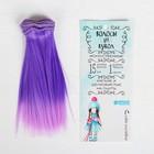 """Волосы - тресс для кукол """"Прямые"""" длина волос 15 см, ширина 100 см, №LSA040"""
