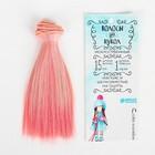 """Волосы - тресс для кукол """"Прямые"""" длина волос 15 см, ширина 100 см, №LSA045"""