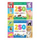 """250 наклеек набор """"Животные со всего света"""" 2 шт 8 стр"""