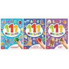 111 наклеек набор «Обучающие»