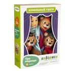 Кукольный театр «Три медведя», 4 куклы
