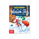 Картонная книжка «Снеговик и Новый Год», 11 х 15 см, 10 страниц