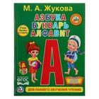 Азбука, букварь, алфавит. Жукова М. А.