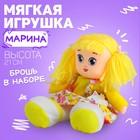 """Кукла """"Марина"""" с брошкой 21 см"""