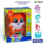 Интерактивная обучающая игрушка «Котёнок», рассказывает стихи, сказки, поёт песни, световые эффекты
