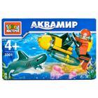 Конструктор «Аквамир: аквалангист с акулой», 33 детали
