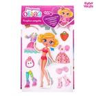 Магнитный набор с куклой, фоном и наклейками «Сладкая штучка»