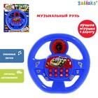 Музыкальная игрушка «Суперруль», звуковые эффекты, цвет синий, работает от батареек