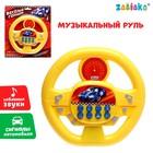 Музыкальная игрушка «Весёлый гонщик», звуковые эффекты, цвет жёлтый, работает от батареек