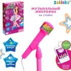 Микрофон «Ты звезда», цвет розовый, высота 80 см