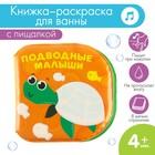 Книжка для игры в ванной «Подводные малыши»