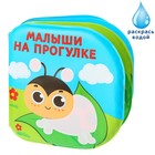 Книжка для игры в ванной «Малыши на прогулке»