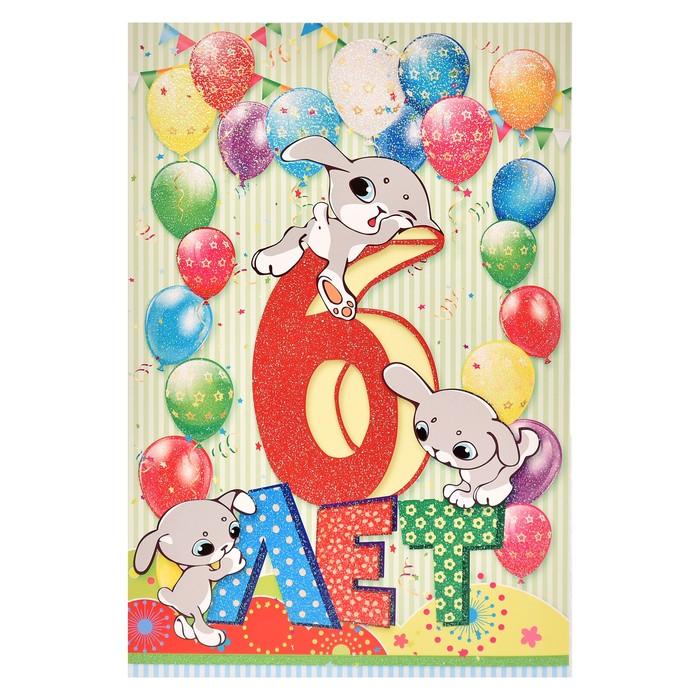 Открытка ребенку 6 лет, днем рождения