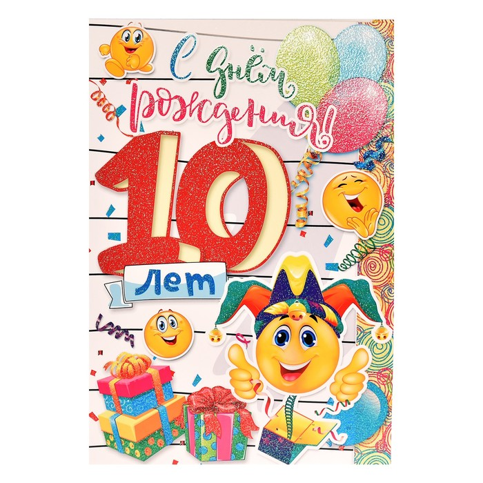 Картинки, открытка с 10 летием с днем рождения