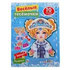 Игровой набор «Одень куклу. Снегурочка» - набор одежды, 10 элементов