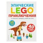 LEGO. Эпические приключения. Дис С.