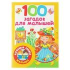 100 загадок для малышей. Дмитриева В. Г.