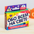 Викторина для малышей «Обо всём на свете», 60 карточек