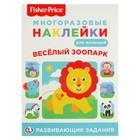 Активити с многоразовыми наклейками для малышей «Весёлый зоопарк», 210 х 285 мм