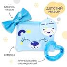 Детский набор «Для Малыша», 3 предмета: бабочка на шею, прорезыватель охлаждающий, сумочка