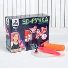 3D-ручка «Набор для девочек № 7» рисование по горизонтали, светится в темноте