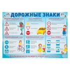 """Демонстрационный плакат """"Дорожные знаки"""" А2"""