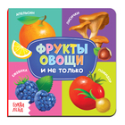 """Картонная книга """"Фрукты, овощи и не только"""""""